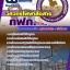 แนวข้อสอบวิศวกรไฟฟ้าสื่อสาร กฟภ.การไฟฟ้าส่วนภูมิภาค NEW thumbnail 1