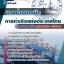 แนวข้อสอบนายช่างเทคนิค การท่าเรือแห่งประเทศไทย ใหม่ล่าสุด thumbnail 1