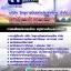แนวข้อสอบเจ้าหน้าที่ระบบบริหารความปลอดภัย หรือวิศวกร (ระบบบริหารความปลอดภัย) วิทยุการบินแห่งประเทศไทย ล่าสุด thumbnail 1