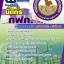 แนวข้อสอบนิติกร กฟภ การไฟฟ้าส่วนภูมิภาค NEW thumbnail 1