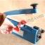 เครื่องซีลมือกด Sealing Machine FS-200 (20 cm.) thumbnail 2