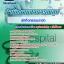 แนวข้อสอบนักกิจกรรมบำบัด กระทรวงสาธารณสุข โรงพยาบาล (สสจ) ล่าสุด thumbnail 1