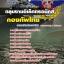 แนวข้อสอบกองบัญชาการกองทัพไทย กลุ่มงานอิเล็กทรอนิกส์ ใหม่ล่าสุด[พร้อมเฉลย]