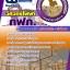 สรุปแนวข้อสอบวิศวกรไฟฟ้า การไฟฟ้าส่วนภูมิภาค กฟภ. ล่าสุด thumbnail 1