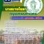 แนวข้อสอบนายช่างโยธา ข้าราชการกรุงเทพมหานคร กทม.[พร้อมเฉลย] thumbnail 1