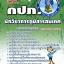 หนังสือแนวข้อสอบนักวิชาการภูมิสารสนเทศ 4 การประปาส่วนภูมิภาค (กปภ) thumbnail 1
