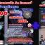 ชุดติวDVDแนวข้อสอบตำรวจตระเวนชายแดน ตชด. 2560 thumbnail 1