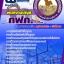 แนวข้อสอบพนักงานบัญชี กฟภ. การไฟฟ้าส่วนภูมิภาค NEW thumbnail 1