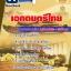 แนวข้อสอบครูผู้ช่วย กทม. เอกดนตรีไทย ใหม่ล่าสุด thumbnail 1