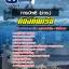 แนวข้อสอบการบัญชี (ปวช.) กองทัพเรือ ล่าสุด thumbnail 1