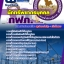 สรุปแนวข้อสอบนักทรัพยากรบุคคล การไฟฟ้าส่วนภูมิภาค กฟภ. ล่าสุด thumbnail 1