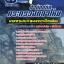 แนวข้อสอบนายทหารประจำแผนกเจาะปิโตรเลียม สำนักปลัดกระทรวงกลาโหม ล่าสุด thumbnail 1