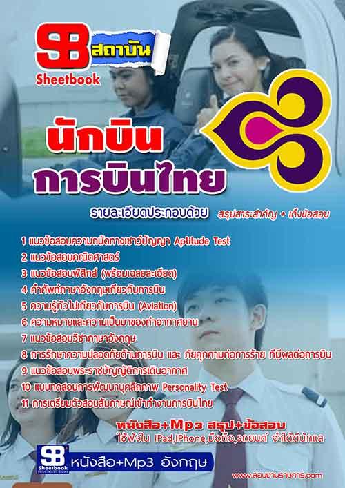 แนวข้อสอบนักบิน การบินไทย
