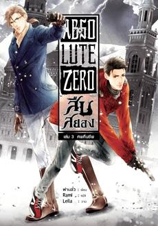 Absolute Zero สืบสยอง เล่ม 3 ฝานหลั่ว:เขียน, ,Rami :แปล