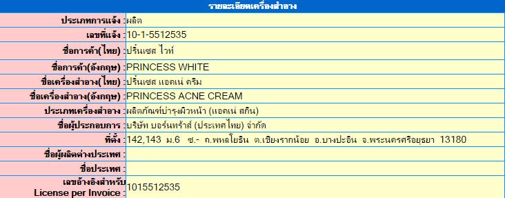 เลขที่จดแจ้ง อย. Princess Acne Cream
