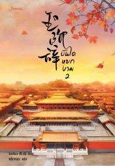 บันไดหยกงาม เล่ม 2 ชิงเซียง ผู้แต่ง , พริกหอม แปล