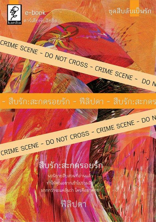 สืบรัก สะกดรอยรัก By ฟิลิปดา ออกโดย คาร์เดียพับลิชชิ่ง