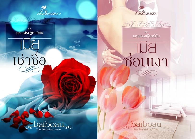 เมียซ่อนเงา & เมียเช่าซื้อ (ชุด มหาเศรษฐีคาร์ตัน 3-4 The Billionaire s Virgin bride series ) / baiboau ***ใหม่/มือหนึ่ง แถมปก