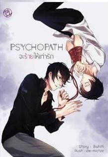 PsychoPath จะร้ายให้เท่ารัก (รอบจองของแถมครบ) ♥ by Bahiti