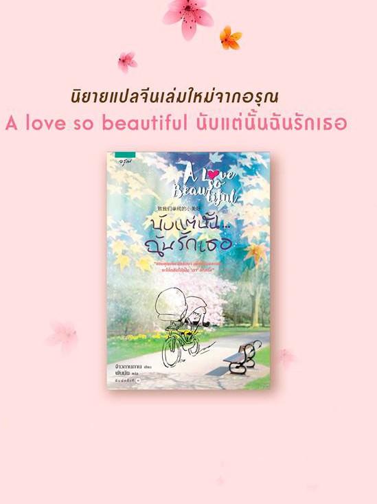 นับแต่นั้น...ฉันรักเธอ A love so beautiful (พิมพ์ 1 +ของพรีเมี่ยม) งานเขียน จ้าวกานกาน