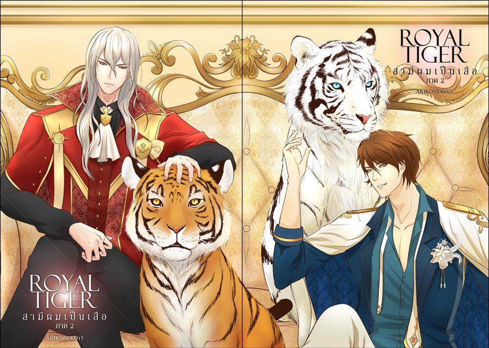 Royal Tiger สามีผมเป็นเสือ ภาค2 (2 เล่ม พร้อมที่คั่น) เขียนโดย akikoneko17 *มือหนึ่ง ซีล พร้อมส่ง