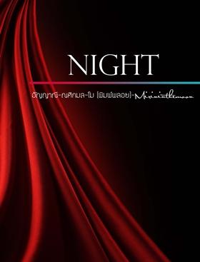 NIGHT (ปกอ่อน) โดย อัญญาณี-ณศิกมล-โม พิมพ์พลอย- mirininthemoon *ใหม่/มือหนึ่ง แถมปก