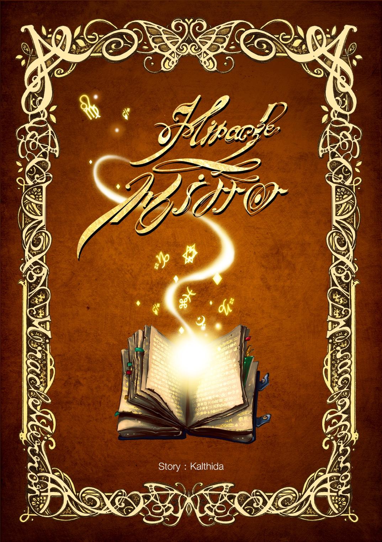 มนตร์นิรมิต เขียนโดย กัลฐิดา
