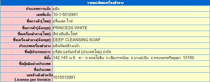 เลขที่จดแจ้ง อย. สบู่รักษาสิว Deep Cleansing Soap