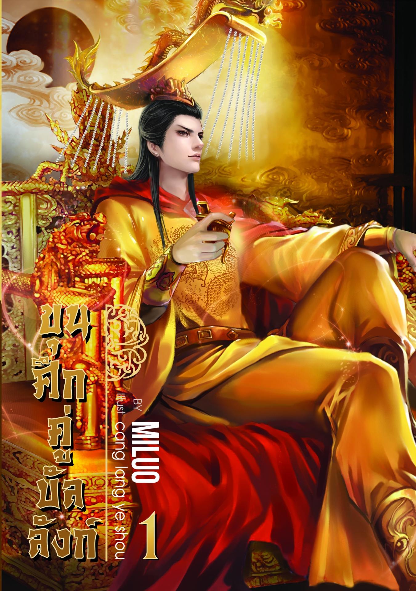 ขุนศึกคู่บัลลังก์ เล่ม 1 ผู้เเต่ง : Miluo