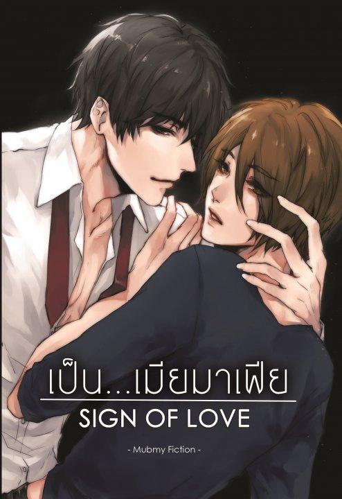 [Sadist Set] Sign of love เป็นเมียมาเฟีย By Mubmy fiction