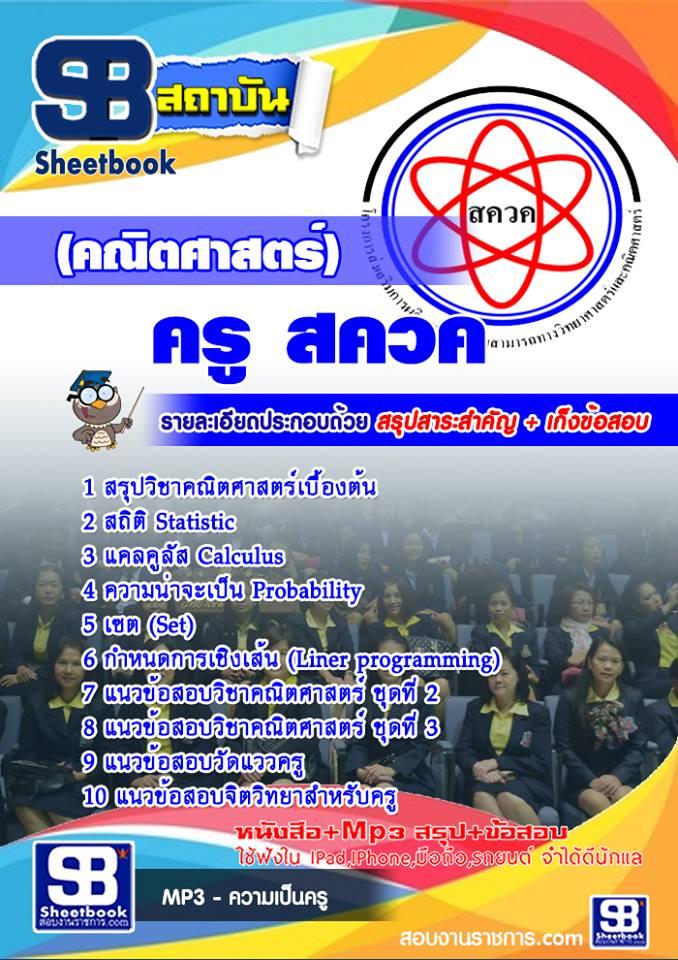 แนวข้อสอบ ครู สควค (คณิตศาสตร์) NEW