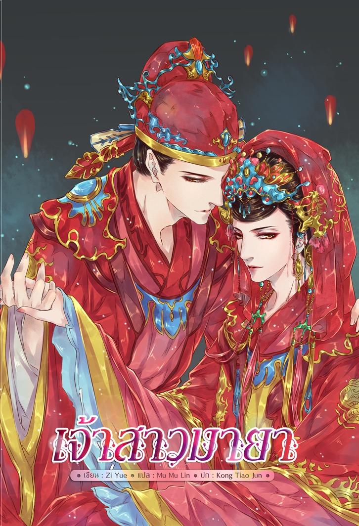 เจ้าสาวมายา ผู้เเต่ง Zi yue ปก Kong Taio Jung ผู้แปล : Mu Mu Lin