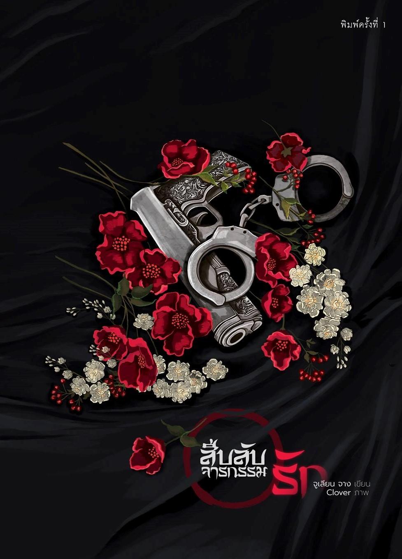 สืบลับจารกรรมรัก โดย จูเลียนจาง สำนักพิมพ์ รักคุณ