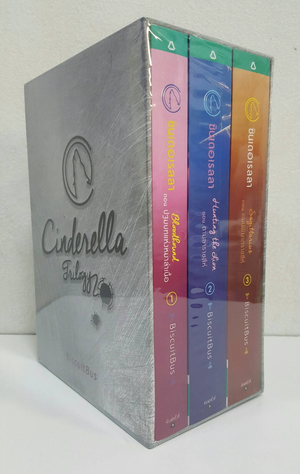 Boxset หนังสือชุดซินเดอเรลลา (3 เล่ม) by BiscuitBus รีปริ้น
