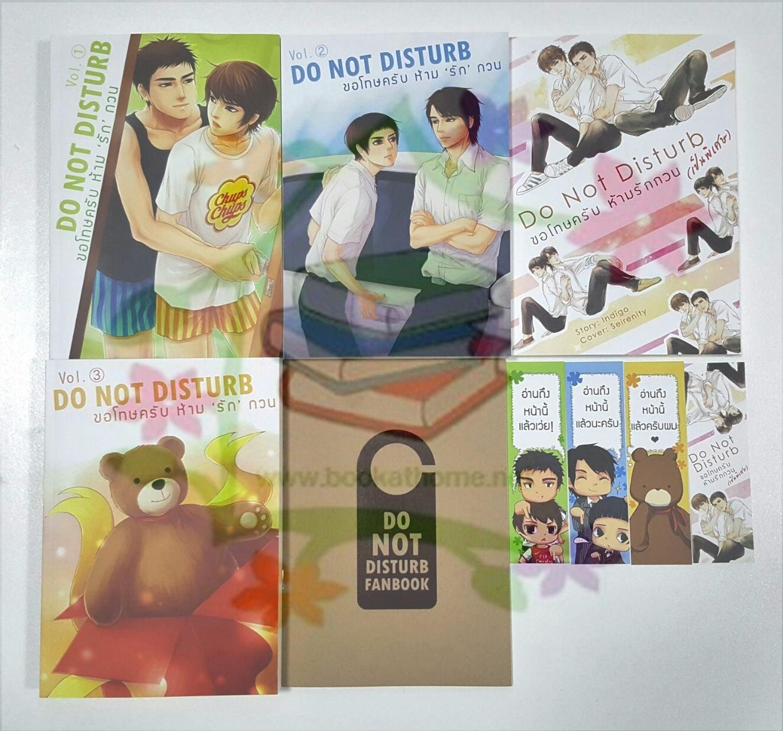 Do not Disturb ขอโทษครับ ห้ามรักกวน (3 เล่มจบ) + โดจิน 12 หน้า + ที่คั่นหนังสือ + Do not Disturb [เป็นพิเศษ] By Indigo