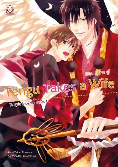 Tengu Takes a Wife เทนงูหาคู่
