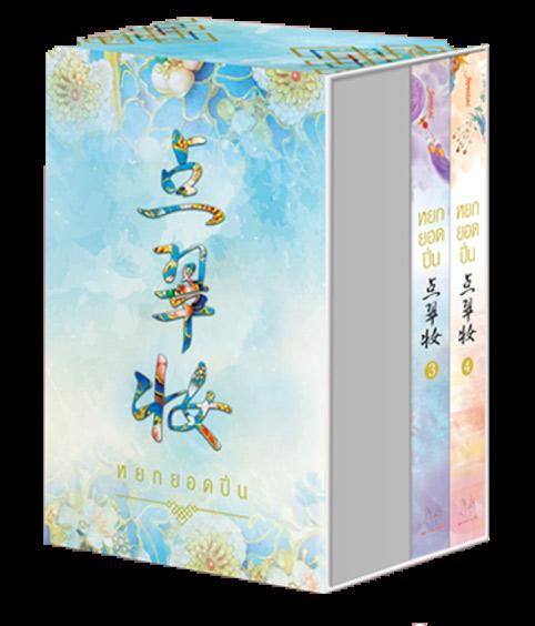 Value Box หยกยอดปิ่น (ในชุดมี Box + หนังสือเล่ม3+4) ผู้แต่ง ซู่อีหนิงเซียง ผู้แปล อวี้
