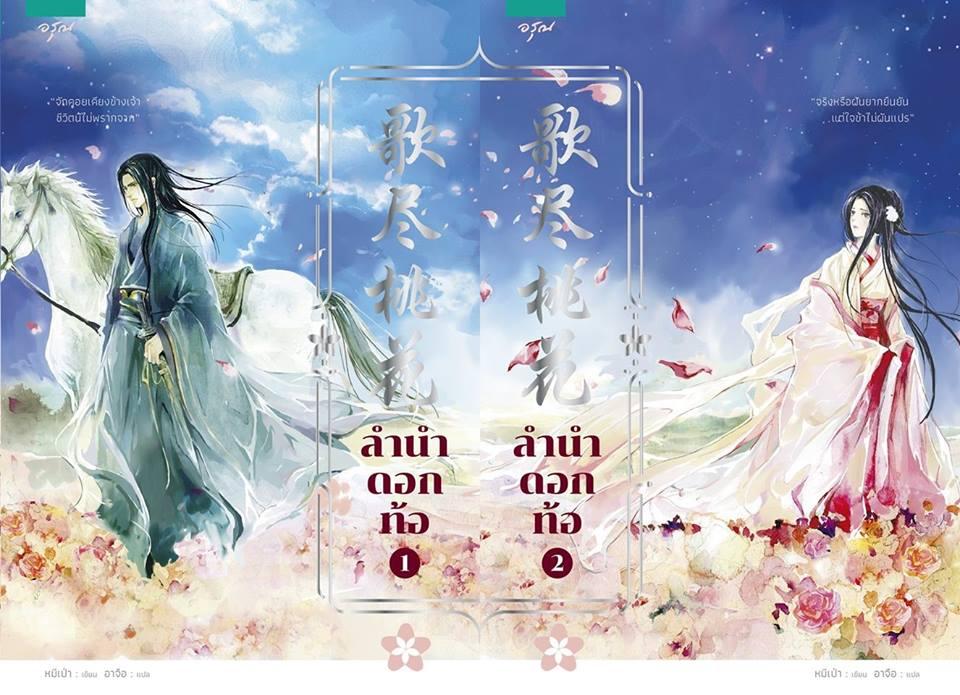 ลำนำดอกท้อ เล่ม 1-2 (จบ ) เขียนโดย หมีเป่า แปลโดย อาจือ *พร้อมส่ง