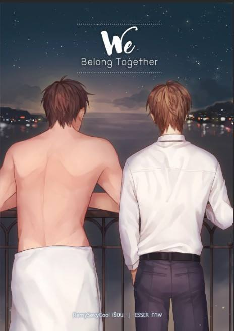 We Belong Together และ Don't Forget About Us ครั้งใหม่ (2 เล่ม)