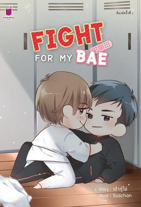 Fight for my BAE by เต้าหู้ไข่