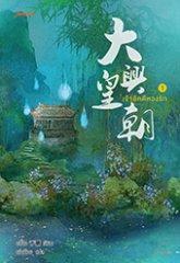 เจ้าอัคคีหวงรัก เล่ม 1 ผู้แต่ง อวี๋ฉิง ผู้แปล เม่นน้อย