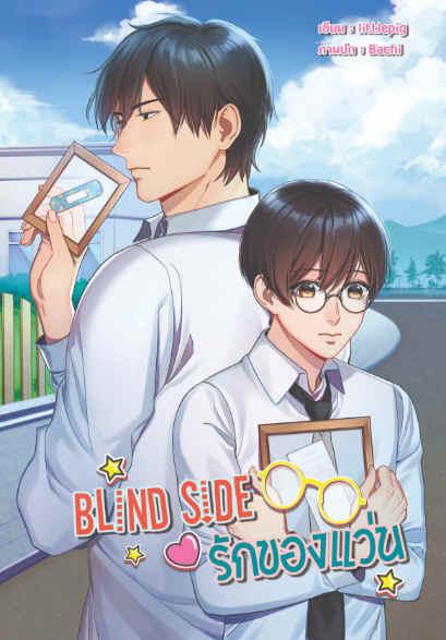 blind side รักของแว่น ผู้เเต่ง littlepig