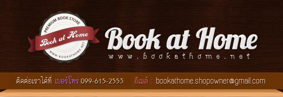 Bookathome ร้านหนังสือออนไลน์