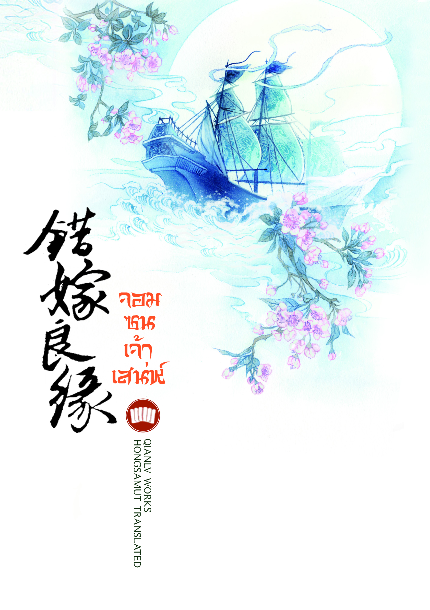 จอมซนเจ้าเสน่ห์ (ปกแข็ง 2 เล่มจบ) / เฉียนลู่ เขียน, ห้องสมุด แปล *หนังสือใหม่/มือหนึ่ง ฟรีปก พร้อมส่ง