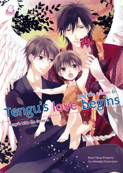 Tengu s love begins + mini เทนงูเมื่อครั้งแรกรัก เขียน Riichi Takao