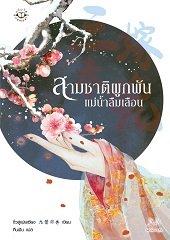 สามชาติผูกพัน แม่น้ำลืมเลือน ผู้แต่ง : จิ่วลู่เฟยเซียง, ผู้แปล : คืนฝัน