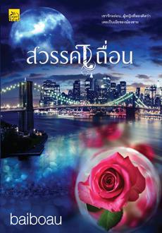 สวรรค์เถื่อน by baiboau ***หนังสือใหม่ มือหนึ่ง แถมปก พร้อมส่ง