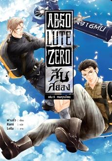 Absolute Zero สืบสยอง เล่ม 5 , ฝานหลั่ว เขียน ,Rami แปล