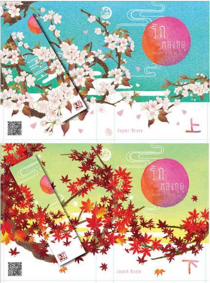 รักหลงฤดู เล่ม 1-2 (Season s voice) ฉบับทำมือ / Hayashi Kisara