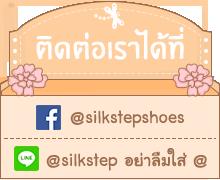 Silk Step Line @silkstep ติดต่อเราได้ที่ facebook @silkstepshoes line @silkstep อย่าลืมใส่ @
